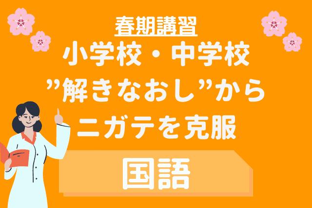 【春期講習60分×4回】塾の教材徹底解説~解き直しで効率よく国語力UP!