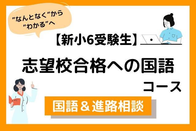 【中学受験生】志望校合格への国語(週1回60分)※月1回三者面談付き
