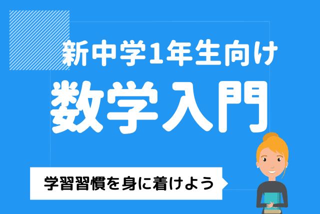 【新中学1年生向け】最初が肝心の数学!!