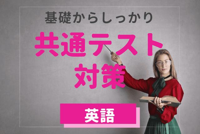 【英語】共通テスト対策コース【目指せ7割以上】