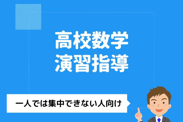 【オンライン自習室】高校数学演習60分(月8回)