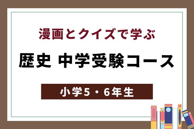 【漫画とクイズで学ぶ】なるほど!歴史中学受験コース