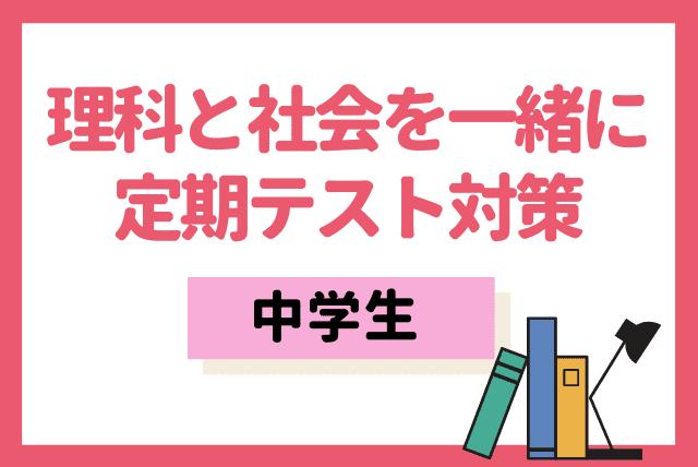 中学理社まとめて対策【基礎習得×定期テスト対策】(週1回60分)