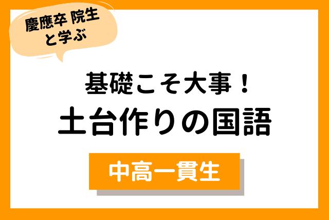 【慶應文学部卒 大学図書館員と学ぶ】中高一貫校 中学国語コース