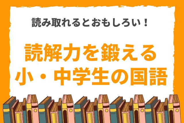 【読み取れるとおもしろい!読解力を鍛える小・中学生の国語】