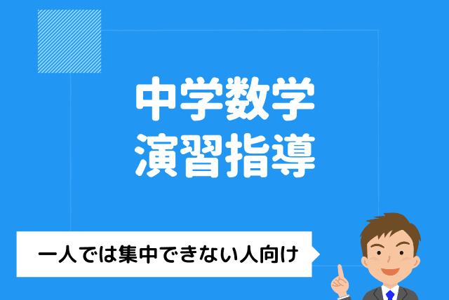 【オンライン自習室】中学数学演習60分(月8回)