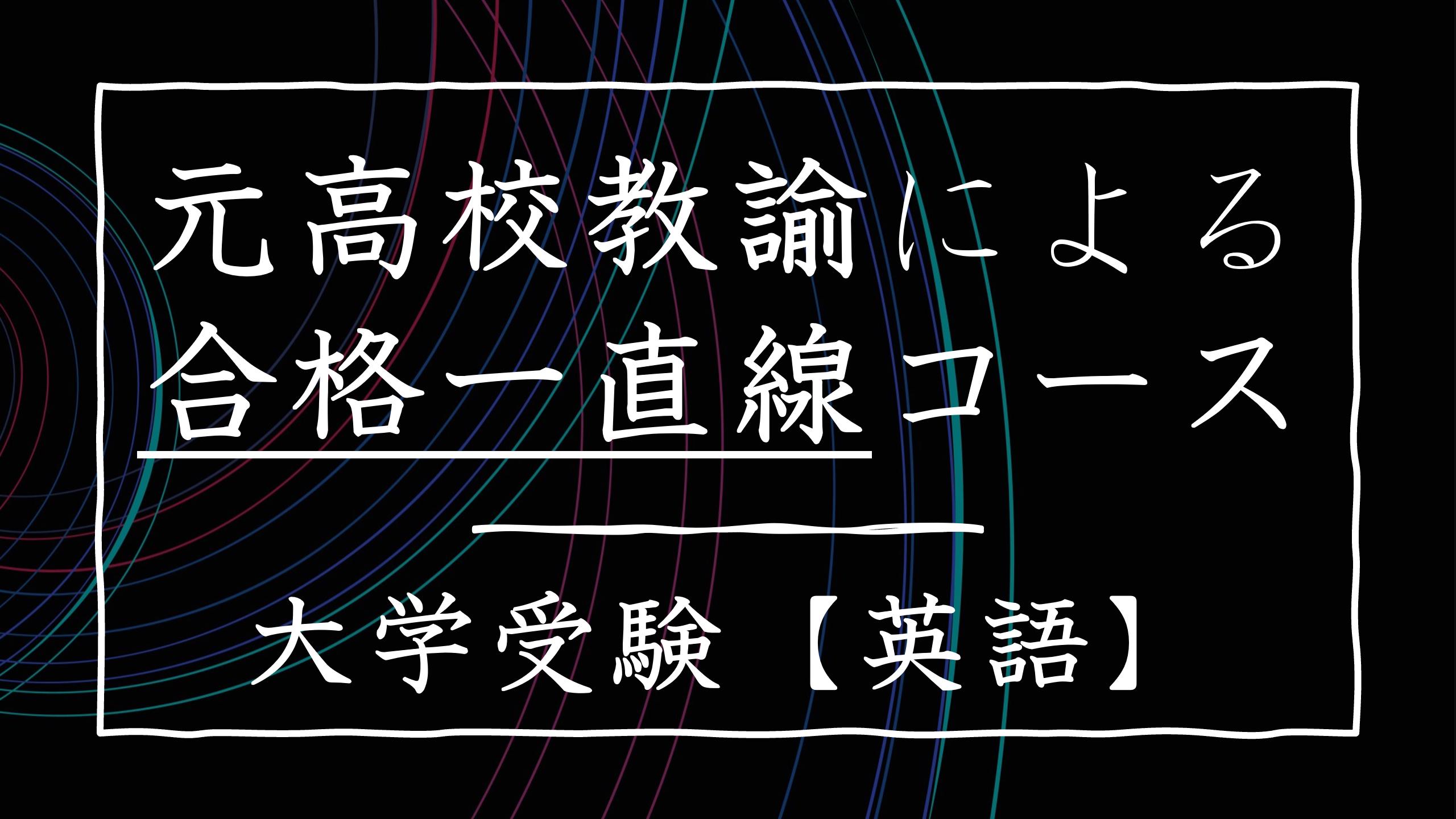 【大学受験】元高校教諭による合格一直線カリキュラム コース(月2回)