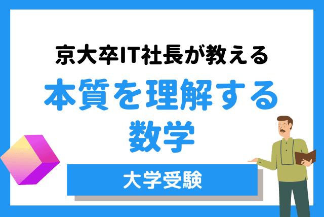 【京大卒IT社長が教える】本質を理解する高校数学