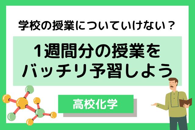 【高校化学】1週間分の学校の授業を1回でバッチリ予習するコース