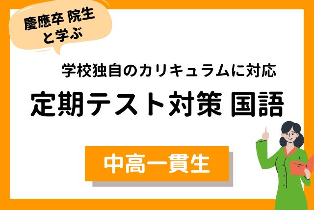 【慶應文学部卒 院生と学ぶ】高1高2の国語定期テスト対策コース