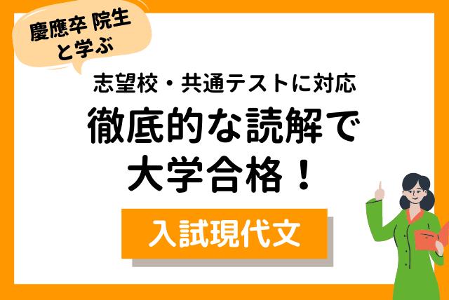 【慶應文学部卒 院生と学ぶ】国語 志望校入試対策コース