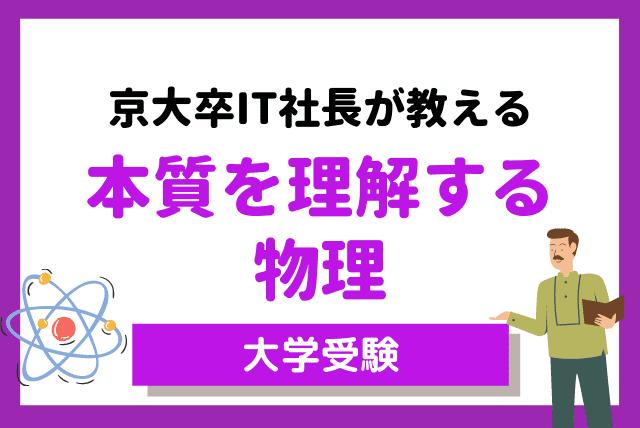 【京大卒IT社長が教える】本質を理解する高校物理