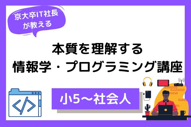 【京大卒IT社長が教える】本質を理解する 情報学・プログラミング講座