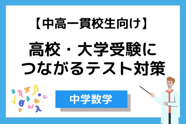 【中高一貫向け】高校・大学受験につながる定期テスト対策