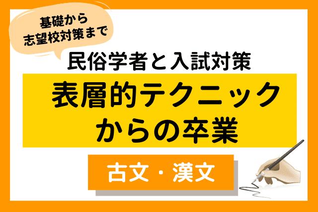 【一橋 言語社会研究科卒 民俗学者と学ぶ】古文・漢文の受験対策コース