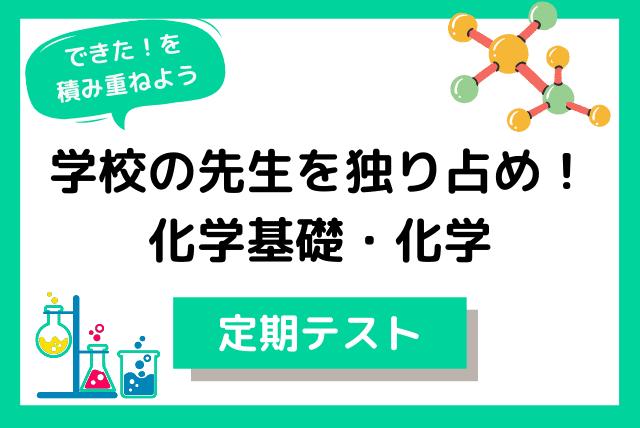 学校の先生を独り占め!定期テスト対策の化学基礎+化学