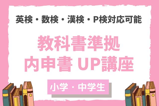 【教科書準拠:英検・数検・漢検・P検対策:中学生5教科・小学生4教科 】 内申書 UP講座