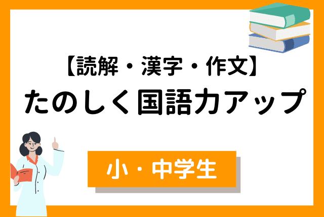たのしく国語力アップ講座【読解・漢字・作文】 (週1回60分)