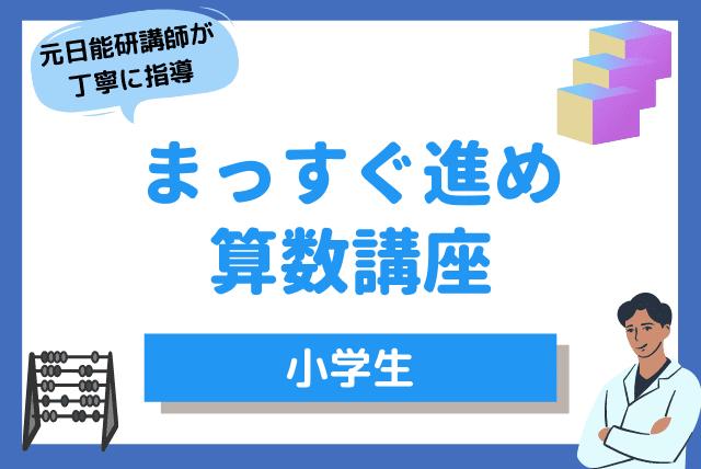 【元日能研講師 直伝!】 まっすぐ進め算数講座