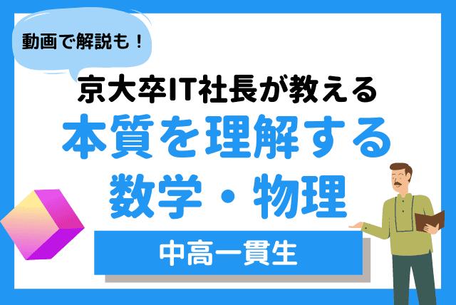 【京大卒IT社長が教える】本質を理解する数学・理科【中高一貫生向け】