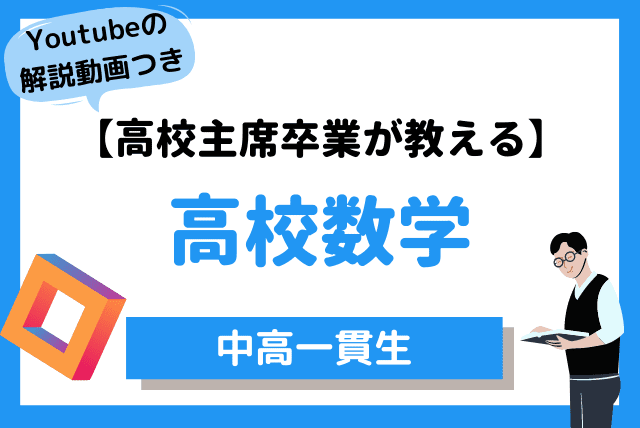 高校主席卒業が教える高校数学【中高一貫生・定期テスト対策】
