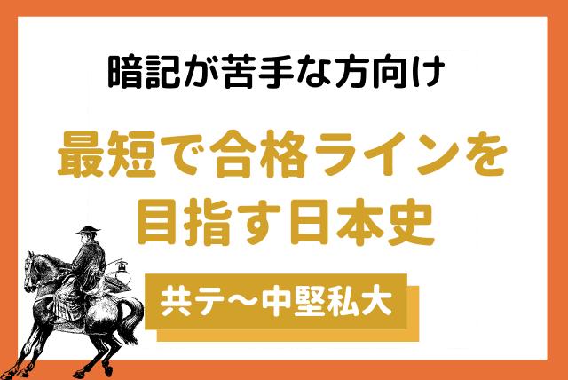 「暗記が苦手な方向けの最短で合格ラインを目指す日本史」センター~中堅私大向け