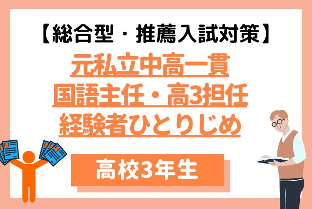 【高3生向け・大学受験】元私立中高国語科主任・高3担任ひとりじめ/総合型・学校推薦型選抜対策