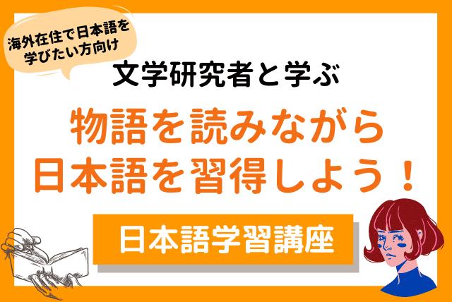 【日本語学習講座】物語を読みながら、日本語を習得しよう!