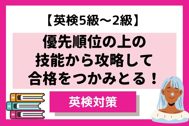 【英検対策】優先順位の上の技能から攻略して合格をつかみとる!(5~2級)