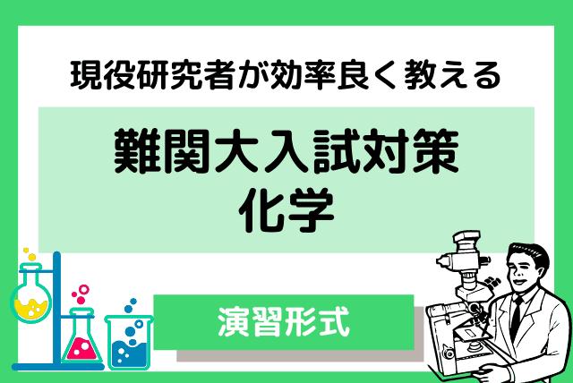 【現役研究者が教える化学】 難関大入試対策