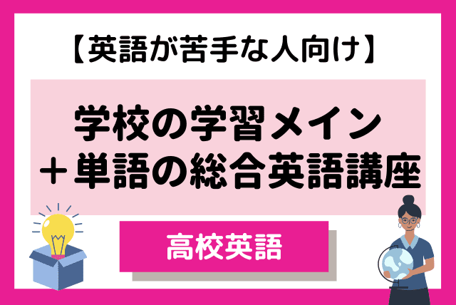 【英語が苦手な人向け】学校の学習メイン+単語の総合英語講座