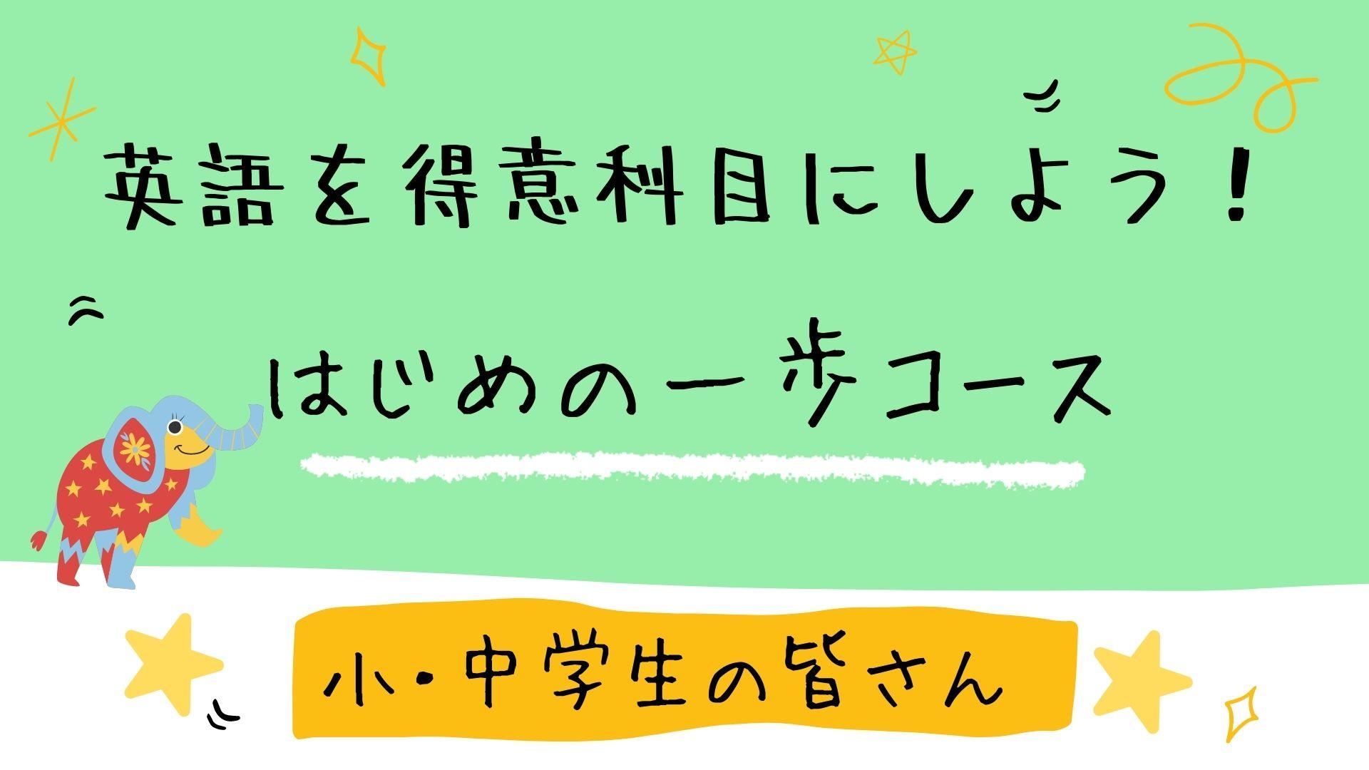 ■英語入門生対象、英語を得意科目にしよう! はじめの一歩コース