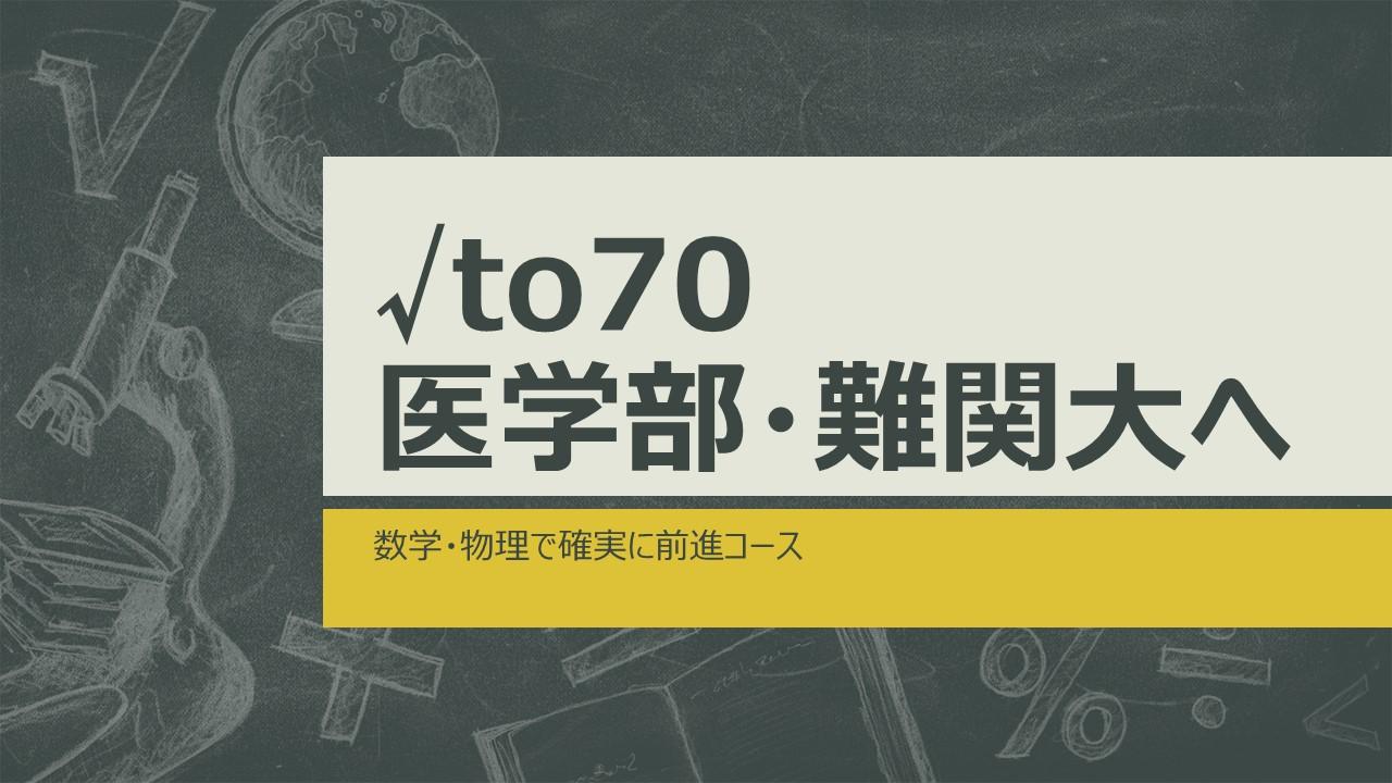 【√to70】医学部・難関大へ。数学・物理で確実に前進コース