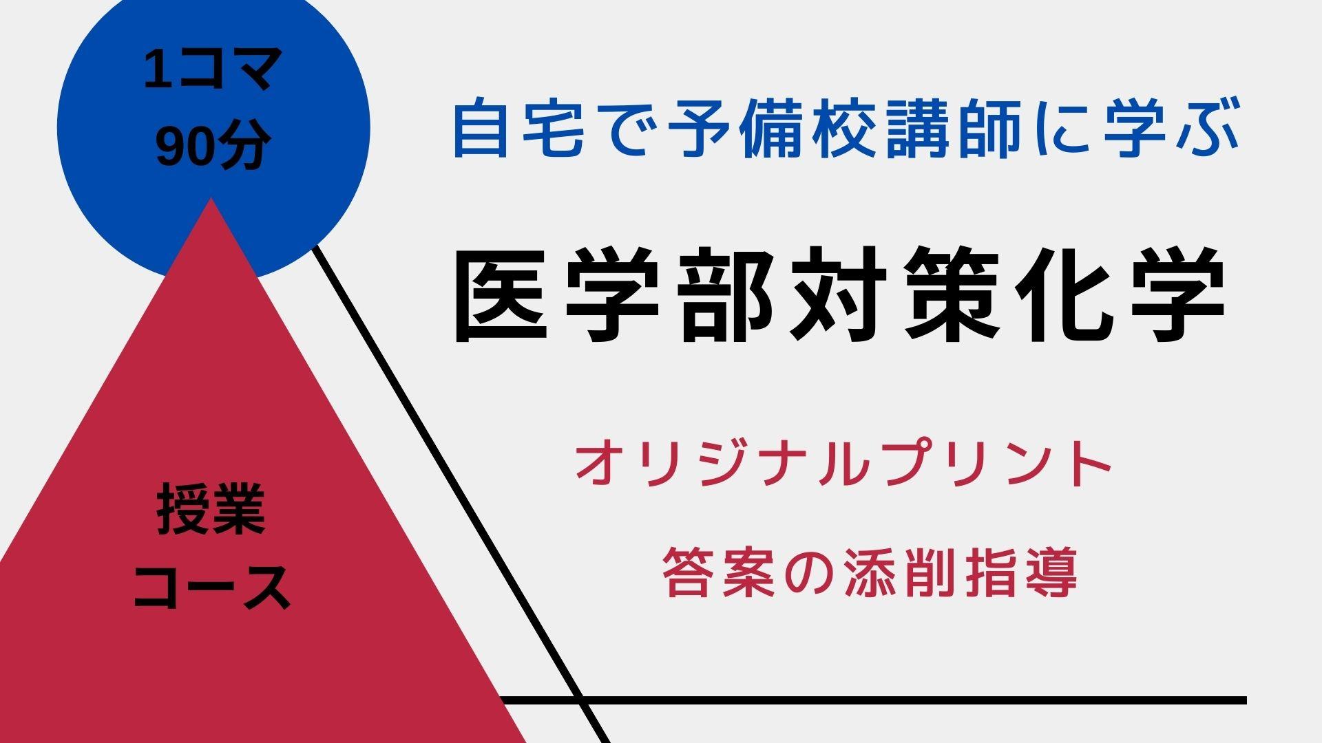 医学部対策化学【授業コース】