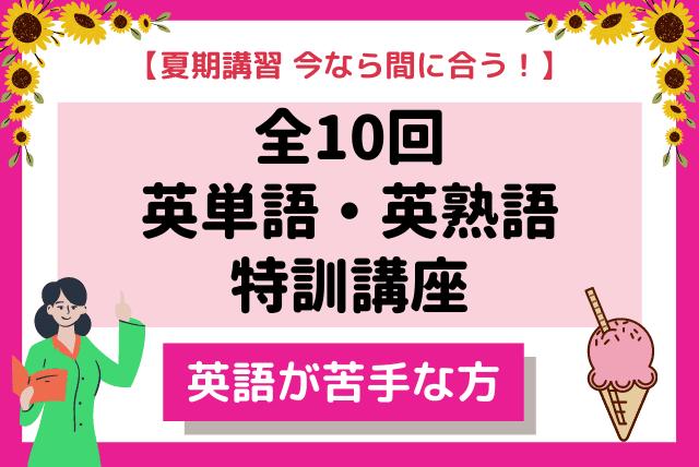 【夏期講習】英単語・英熟語特訓講座 全10回コース【今なら間に合う!】