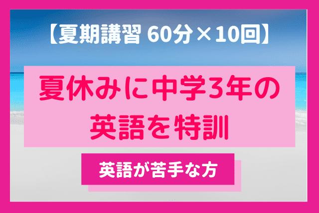 【夏期講習 60分×10回コース】夏休みに中学3年の英語を特訓!