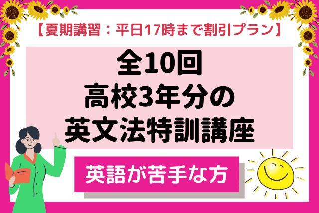 【夏期講習:平日17時まで割引プラン】高校3年分の英文法特訓講座 全10回コース