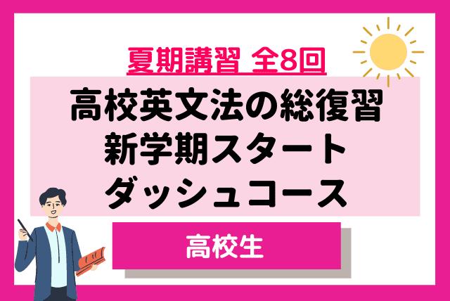 【夏期講習 全8回】高校英文法の総復習&新学期スタートダッシュコース