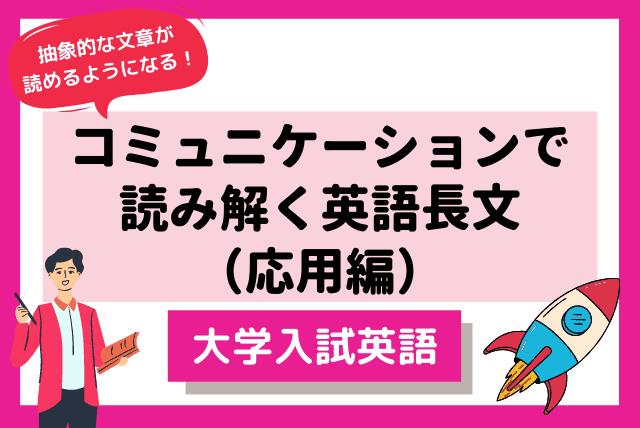 コミュニケーションで読み解く英語長文(応用編)