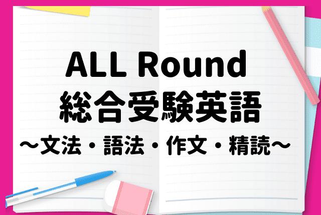 All Round 総合受験英語 ~文法・語法・作文・精読編~