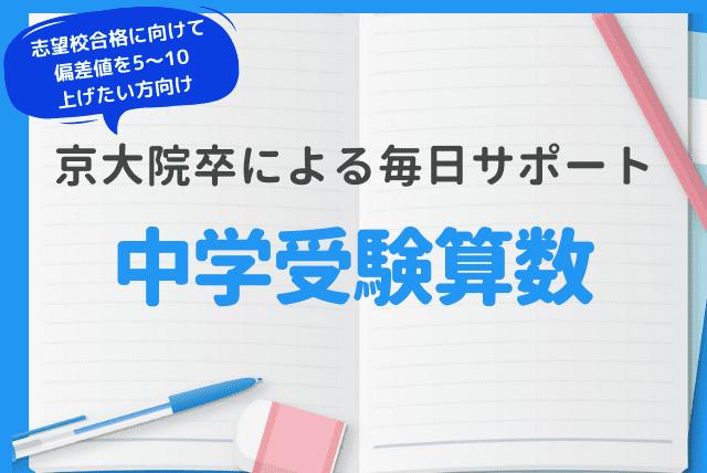 [京大院卒による毎日サポート]中学受験算数