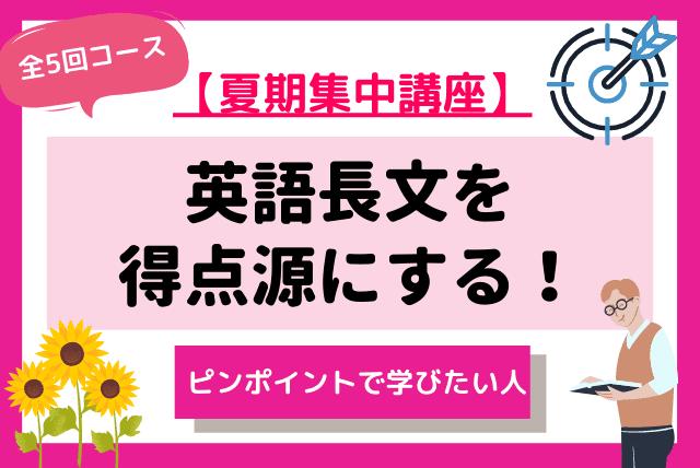 【夏期集中講座】英語長文を得点源にする!全5回コース