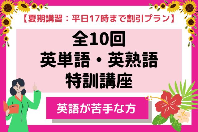 【夏期講習:平日17時まで割引プラン】英単語・英熟語特訓講座 全10回コース
