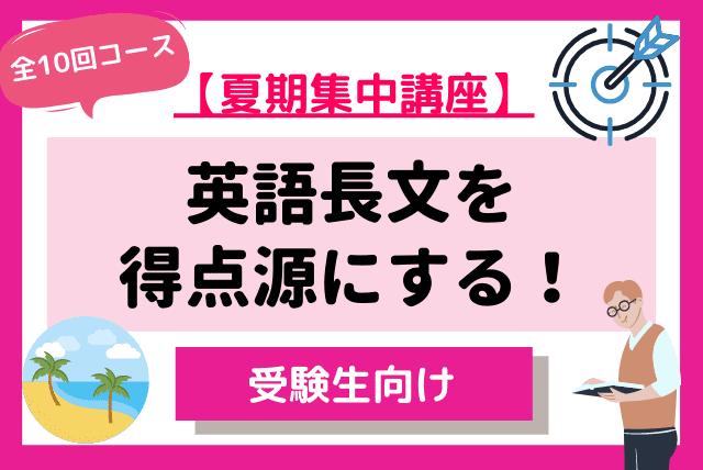 【夏期集中講座】英語長文を得点源にする!全10回コース