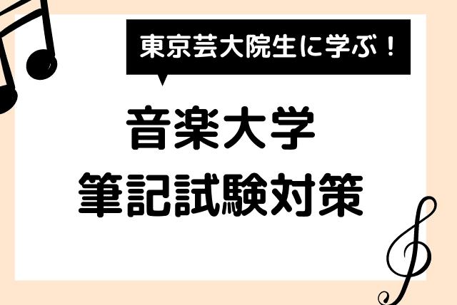 【東京芸大院生に学ぶ! 音楽大学 筆記試験対策総合 コース】