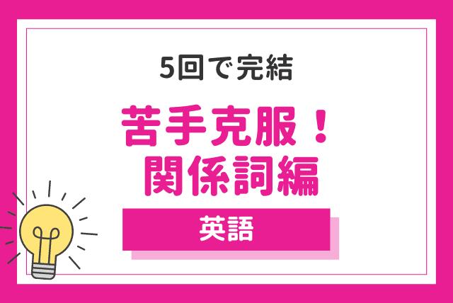 苦手克服!~関係詞編~ 読解力に繋がる文法講座