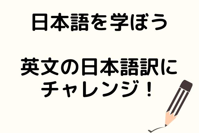 日本語を学ぶコース