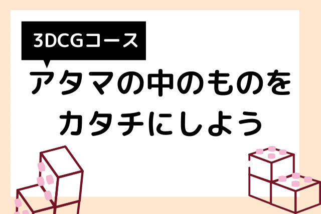 3DCG講座コース