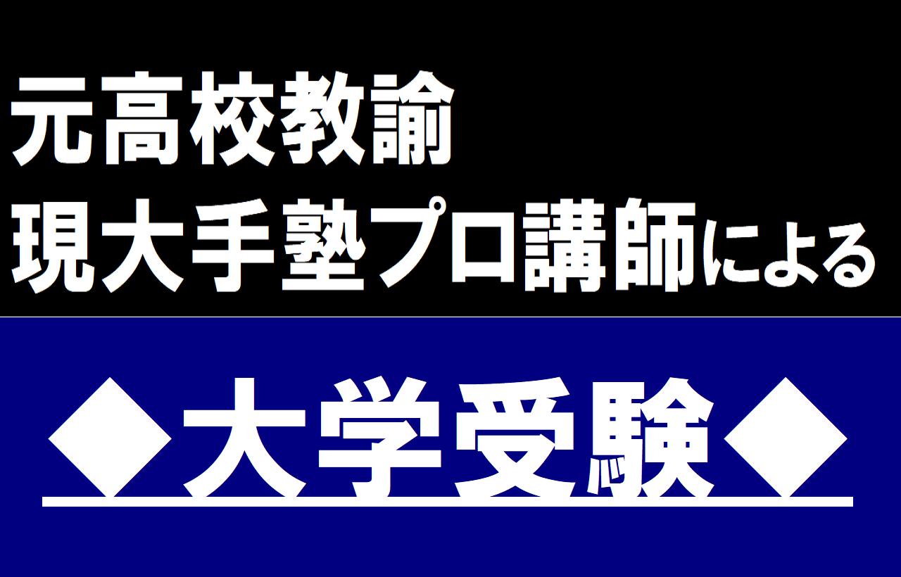 【大学受験】元高校教諭の合格一直線カリキュラム コース(月4回)