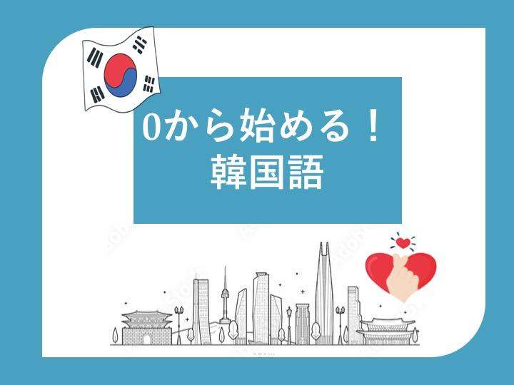 0から始める!韓国語